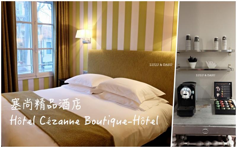 南法艾克斯住宿推薦│近火車站四星飯店。房間咖啡飲料喝到飽:Hôtel Cézanne Boutique塞尚精品酒店