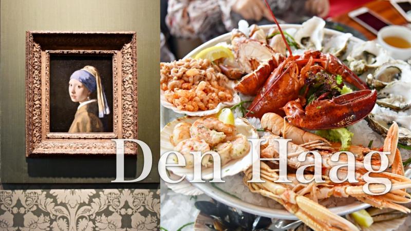 荷蘭|Den Haag海牙必逛景點。度假藝文之旅一次搞定:戴珍珠耳環的少女、蒙德里安、海鮮大餐、景觀餐廳