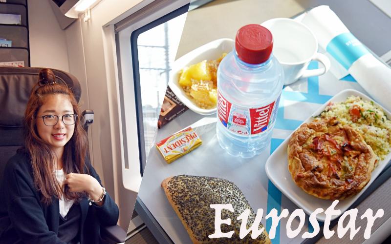 歐洲之星|布魯塞爾到倫敦。歐洲之星Eurostar頭等艙·在火車上晚餐