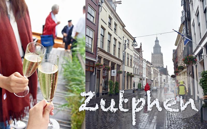 荷蘭|聚特芬Zutphen。荷蘭私房景點。悠閒的歷史古城