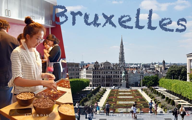比利時|布魯塞爾 Bruxelles 一日走逛景點|超推巧克力DIY體驗
