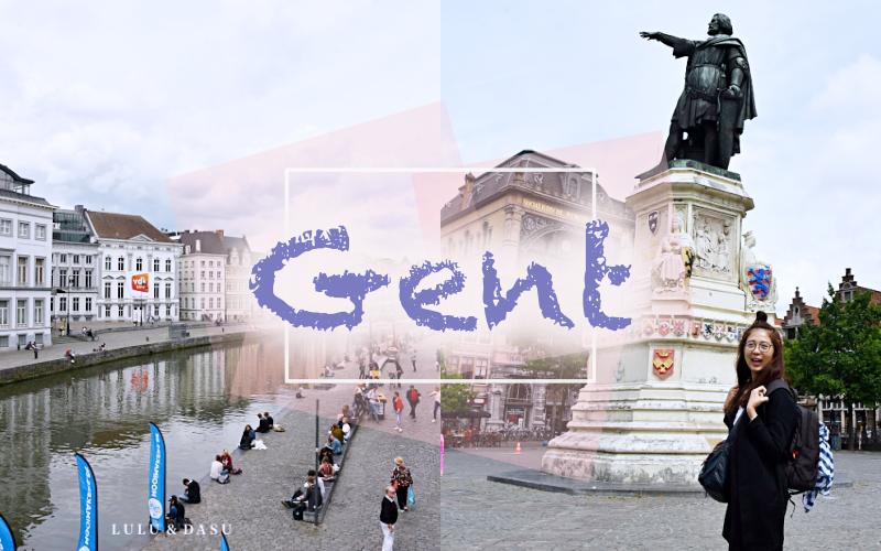 比利時|根特Gent景點一日遊。悠遊在充滿故事的古城