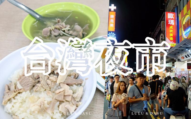 台灣夜市吃什麼?讓我想念的台灣夜市小吃(士林夜市|一中夜市|文化夜市)