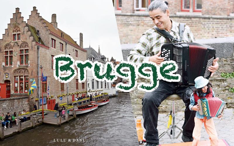 比利時|布魯日。中古世紀小鎮之旅。半月啤酒廠|搭船瀏覽布魯日|走逛紀錄