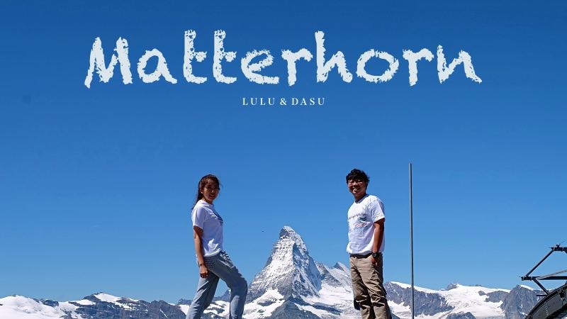 瑞士|策馬特Zermatt·馬特洪峰五湖健行·如同天堂夢幻的美麗之地