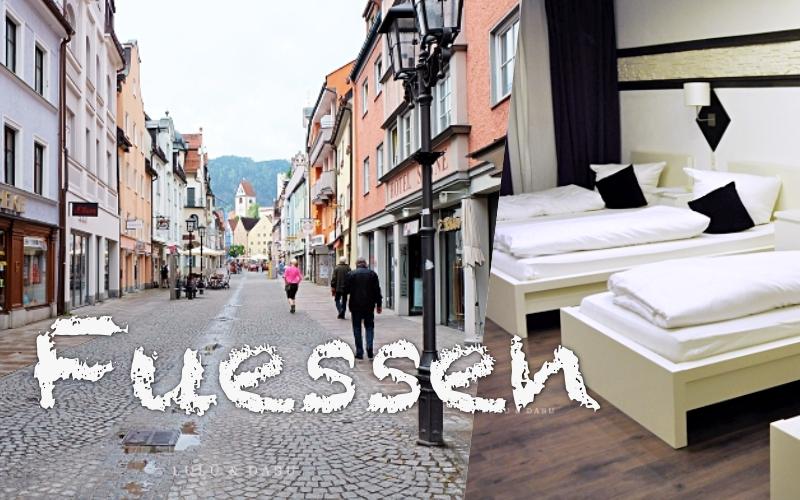 德國富森|Fuessen小鎮大街上住宿推薦。便宜價格住在小鎮中心