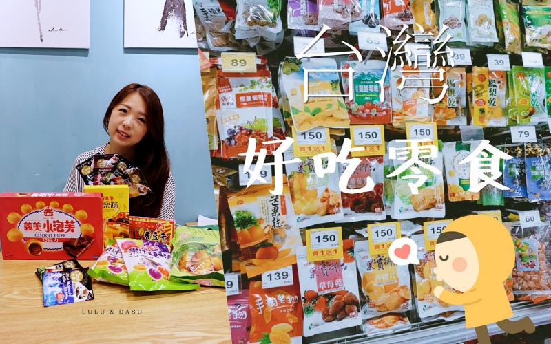 台灣|好吃零食推薦。我最愛的家鄉零食|義美・豆乾・冬筍餅
