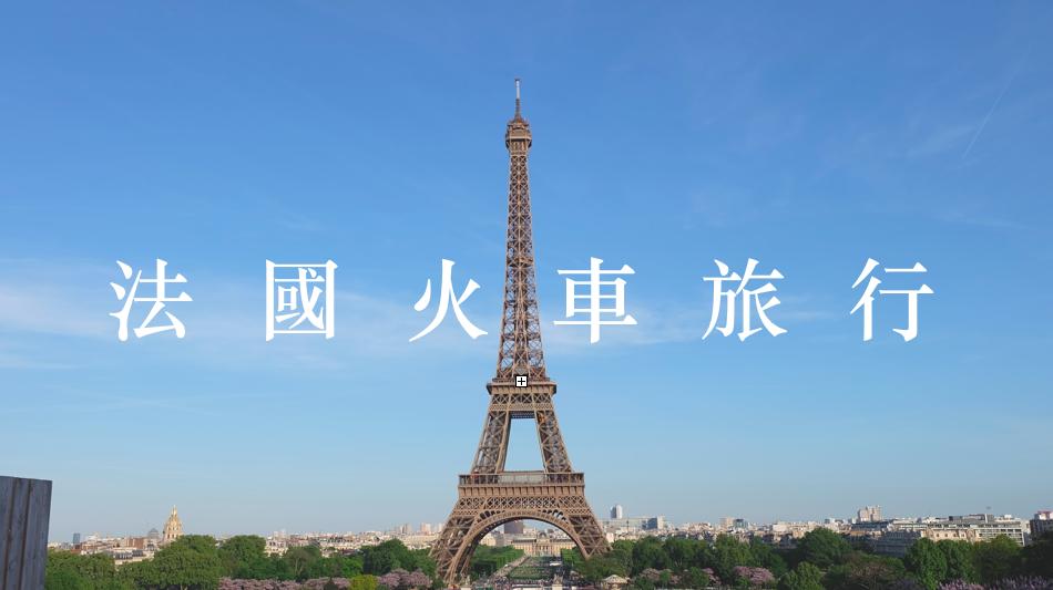 歐洲火車旅行路線|法國跨國可以這樣玩!!旅行講座精華總整理不藏私