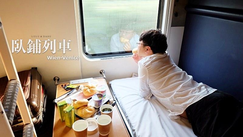 臥鋪|薩爾斯堡到威尼斯・超舒適雙人臥鋪之旅|在車上洗澡睡覺吃早餐超享受
