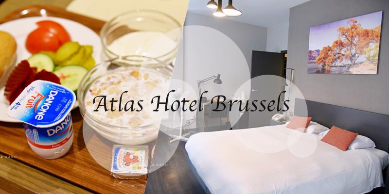 比利時|布魯塞爾市中心推薦住宿。Atlas Hotel Brussels步行古城區超方便(近地鐵&古城區)