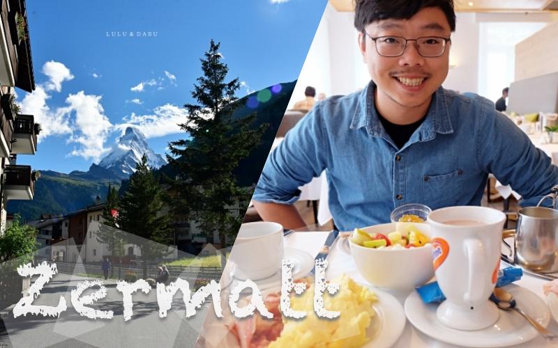 瑞士策馬特|地點方便住宿飯店|乾淨整齊・離三個纜車站都很方便唷