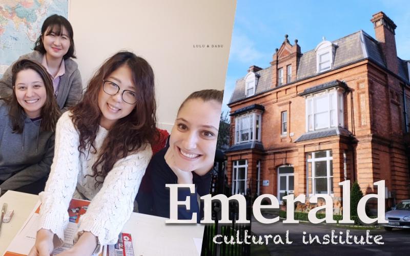 愛爾蘭遊學|都柏林語言學校Emerald cultural institute ·推薦我的超棒學校給你們!