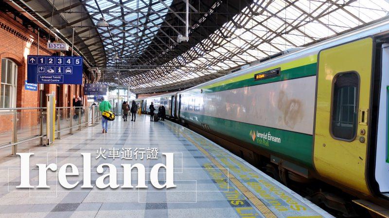 愛爾蘭交通攻略|都柏林主要火車車站、愛爾蘭火車旅遊路線推薦、火車通行證