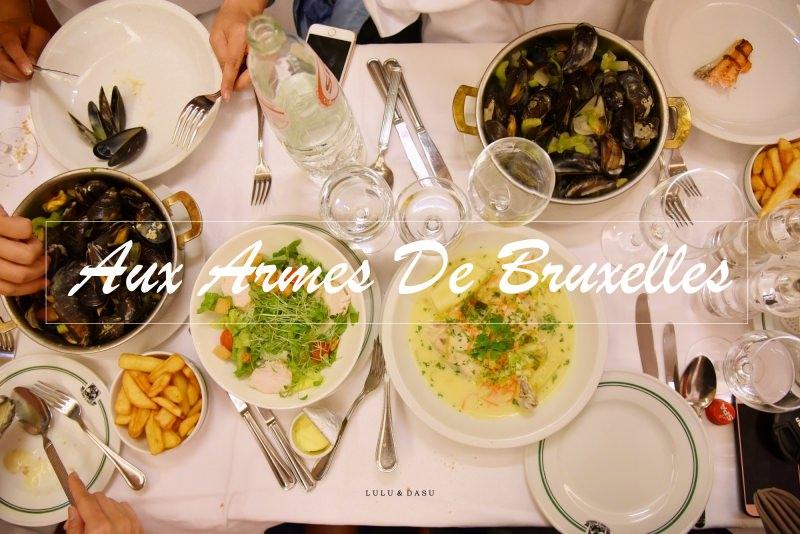 布魯塞爾美食餐廳推薦|老字號淡菜餐廳 Aux Armes De Bruxelles 令人難忘的美味淡菜