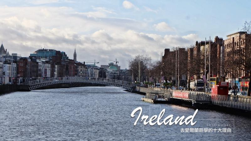 愛爾蘭遊學|遊學為何推薦愛爾蘭都柏林?來愛爾蘭遊學的十大理由