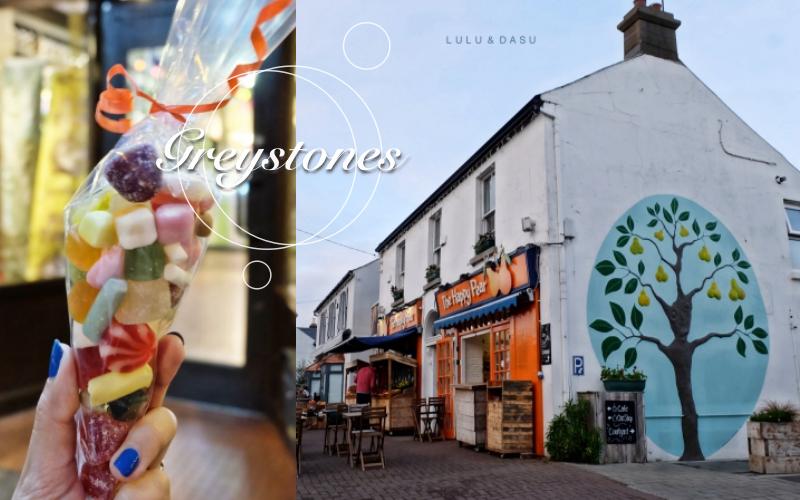 愛爾蘭都柏林周邊景點|Greystones位於海邊的悠閒小鎮+THE HAPPY PEAR餐廳