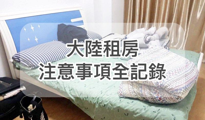 大陸租屋注意事項|第一次到福州租房子超級血淚史