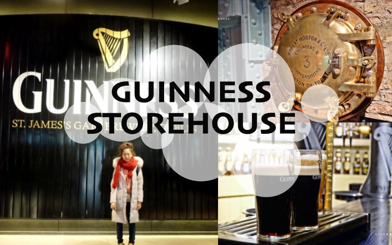 愛爾蘭都柏林景點|健力士酒廠博物館GUINNESS STOREHOUSE·Heuston火車站附近景點