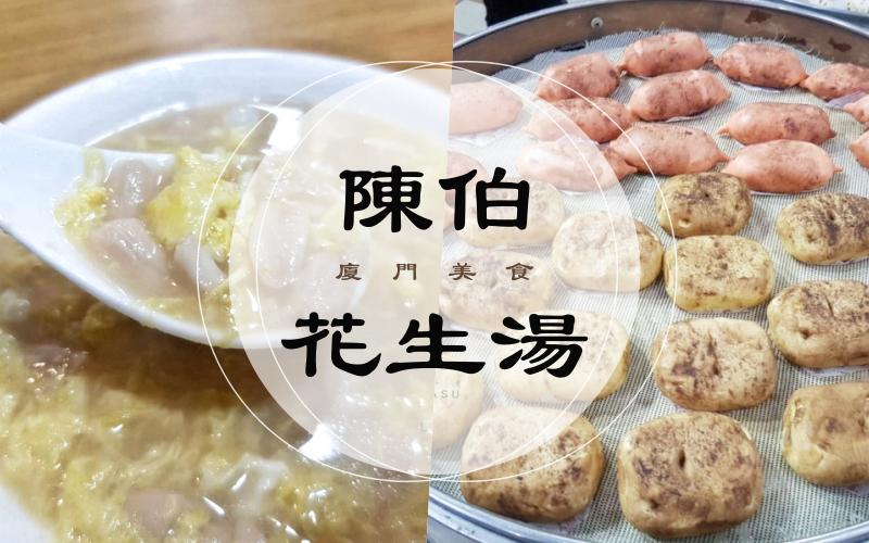 廈門美食|陳伯花生湯·老店推薦·有吃過花生蛋花湯嗎?(近中華城