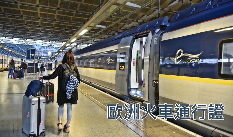 歐洲火車通行證使用教學&訂購方式:坐火車去旅行·在歐洲來去暢行無阻 Go By Train