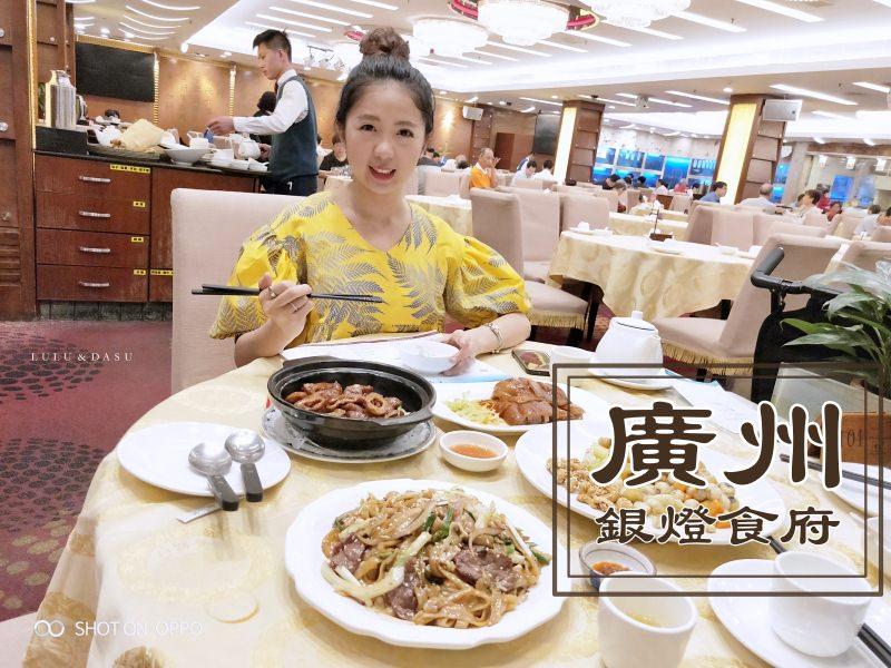 廣州|號稱全無雷飲茶老字號『銀燈食府』·不管飲茶或料理都好吃・超推!