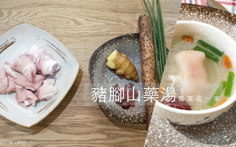 【養身食譜】豬腳山藥養身湯|滿滿的膠原蛋白養胃湯