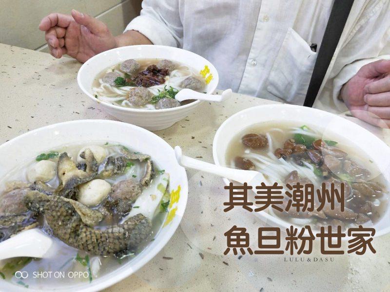 廣州美食|其美潮州魚旦粉世家・推薦招牌粉魚蛋牛肉丸和招牌魚皮通通有