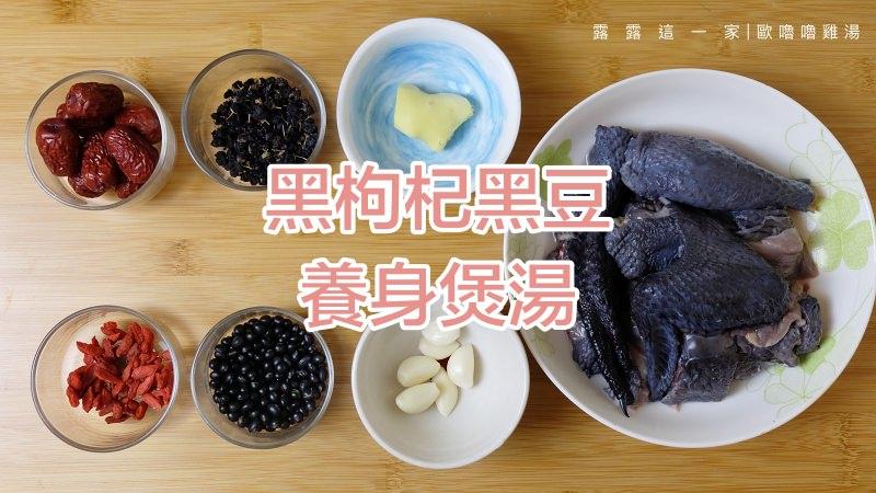 【養身食譜】電鍋煲湯:黑枸杞黑豆養身雞湯(補氣雞湯)