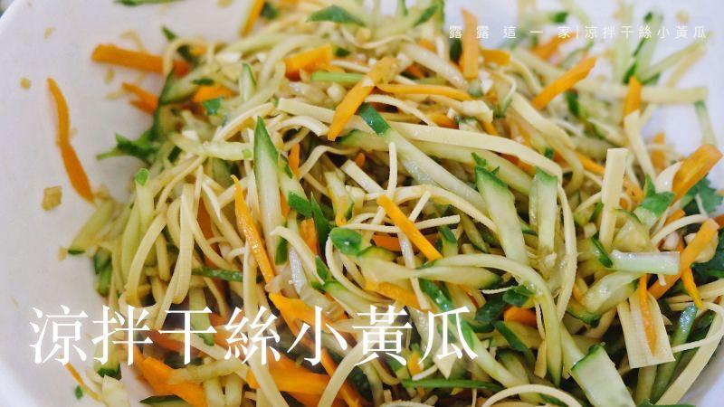 【涼拌食譜】涼拌干絲小黃瓜|清爽美味可口又簡單