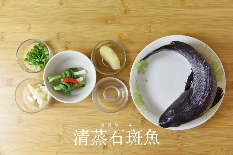 食譜|清蒸石斑魚。魚躍龍門・隨便煮都好吃