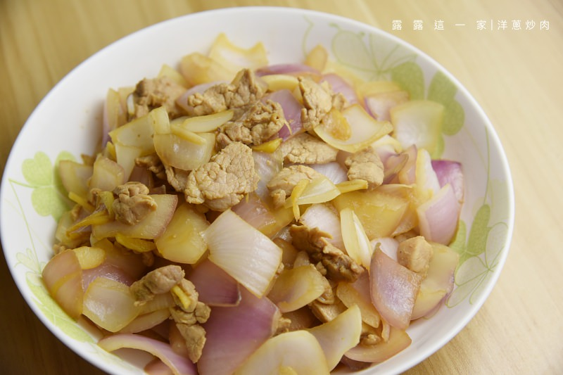【家常食譜】洋蔥炒肉|大人小孩都愛的下飯菜・超簡單完全很難失敗啊!