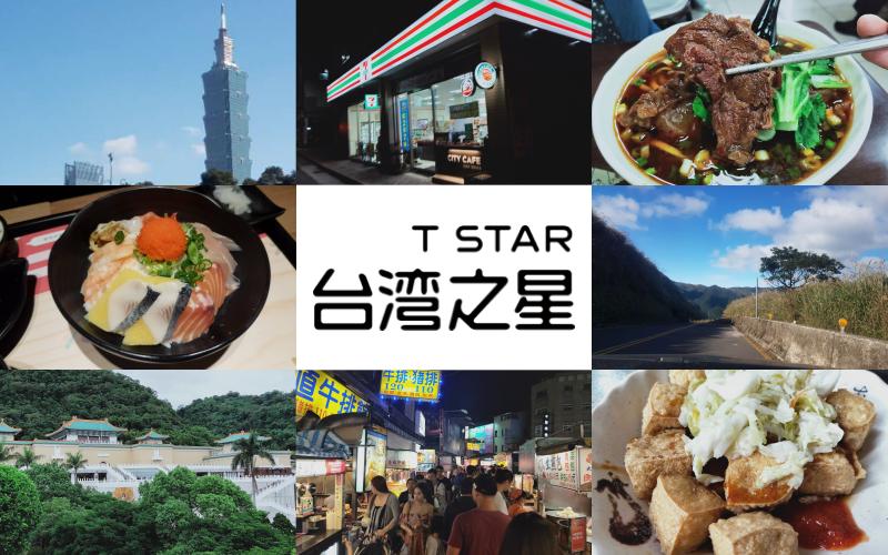 台灣自由行前準備|台灣推薦4G網卡:台灣之星|來台灣必備資訊及好用app
