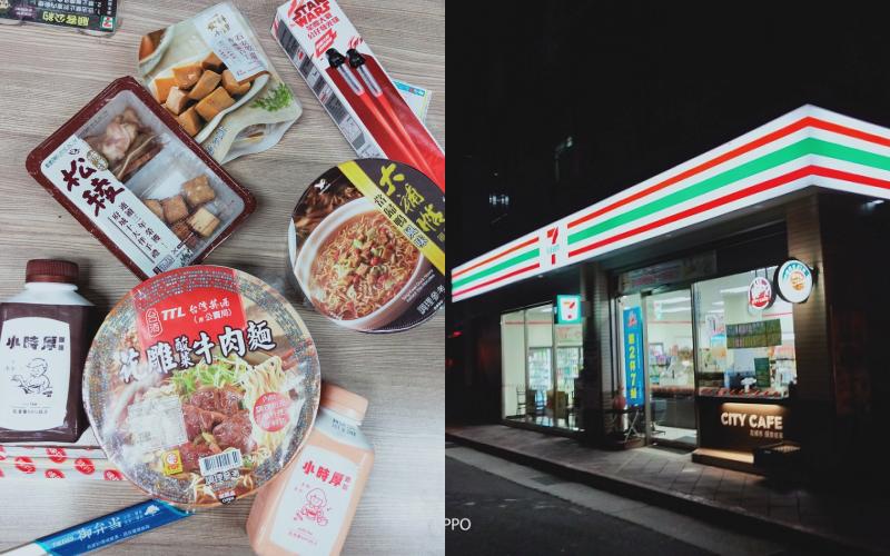 OPPO R15特派小記者專欄:台灣7-11好買攻略。台灣人帶你吃小七!