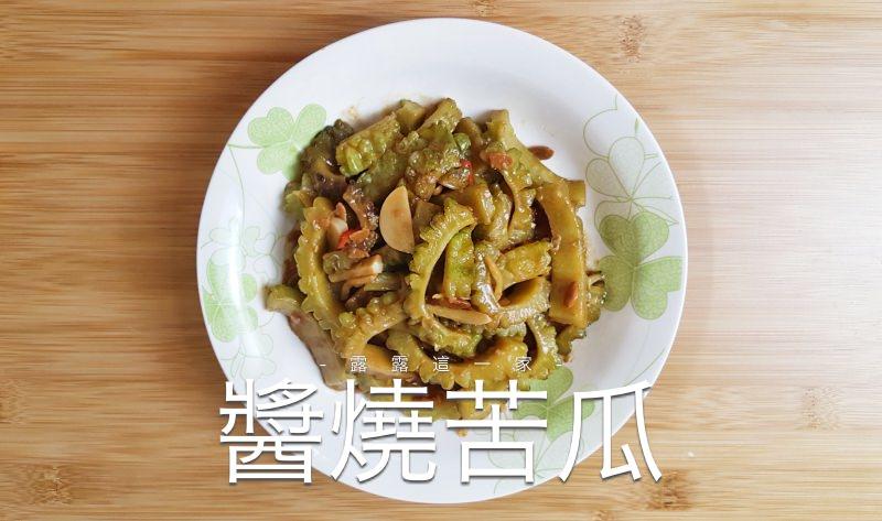 【家常食譜】醬燒苦瓜|夏天開胃菜 苦瓜夏天去火氣