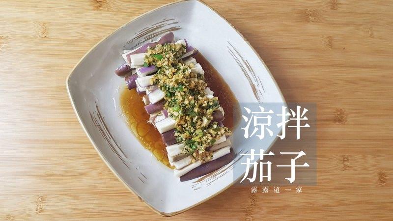 【涼拌食譜】涼拌茄子|夏天爽口開胃菜 少油多健康