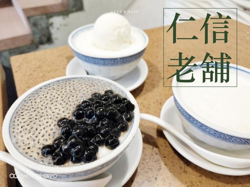 廣州|仁信雙皮奶。廣州知名甜品老字號