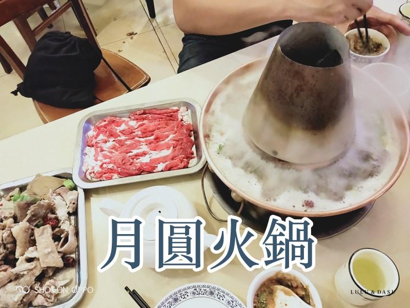 上海美食|月圓蒸氣火鍋|新鮮羊肉鍋。上海推薦餐廳