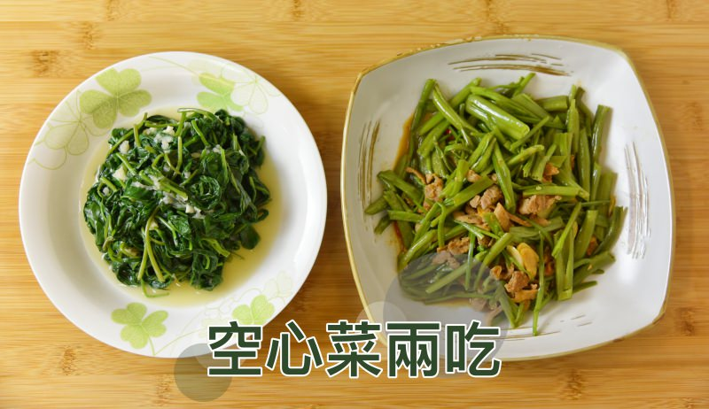 【家常食譜】空心菜炒肉&蒜蓉空心菜|一菜兩吃超方便