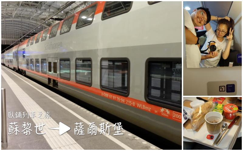 蘇黎世到薩爾斯堡雙人臥鋪|用火車通行證坐火車遊歐洲超方便|臥鋪含早餐