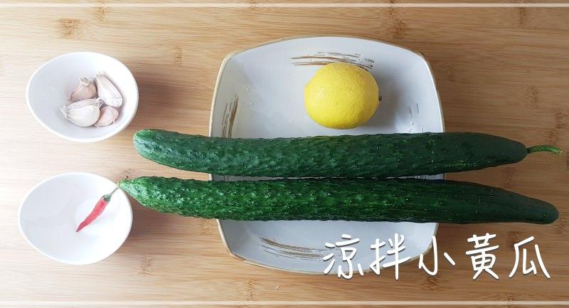 【涼拌食譜】涼拌小黃瓜-小黃瓜搖搖樂・瞬間完成涼拌菜!