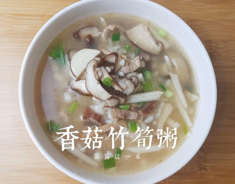 【粥食譜】香氣四溢的香菇竹筍粥。原來多了這步驟就能超級香