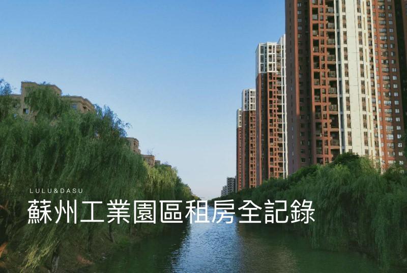 大陸租屋注意事項|搬來大陸要預備哪些事呢?|蘇州工業園區租房之地毯式搜索