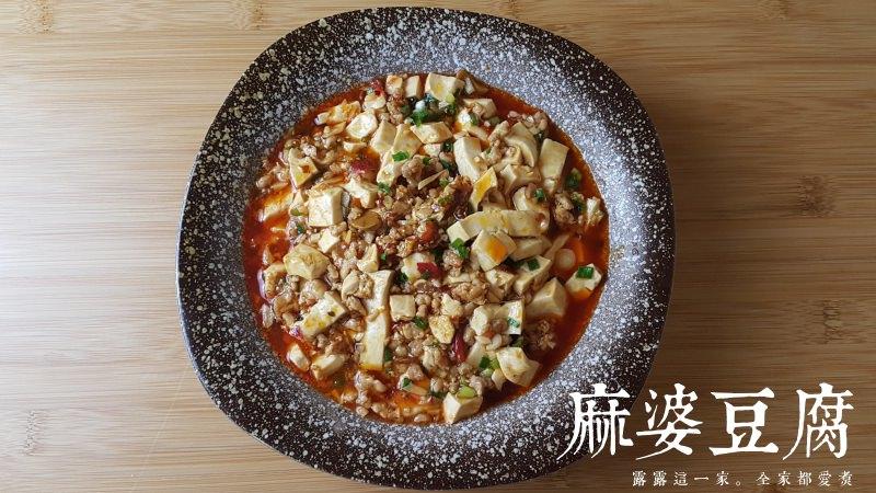 【家常食譜】麻婆豆腐。簡單又下飯的豆腐料理|三碗白飯都不夠啊!