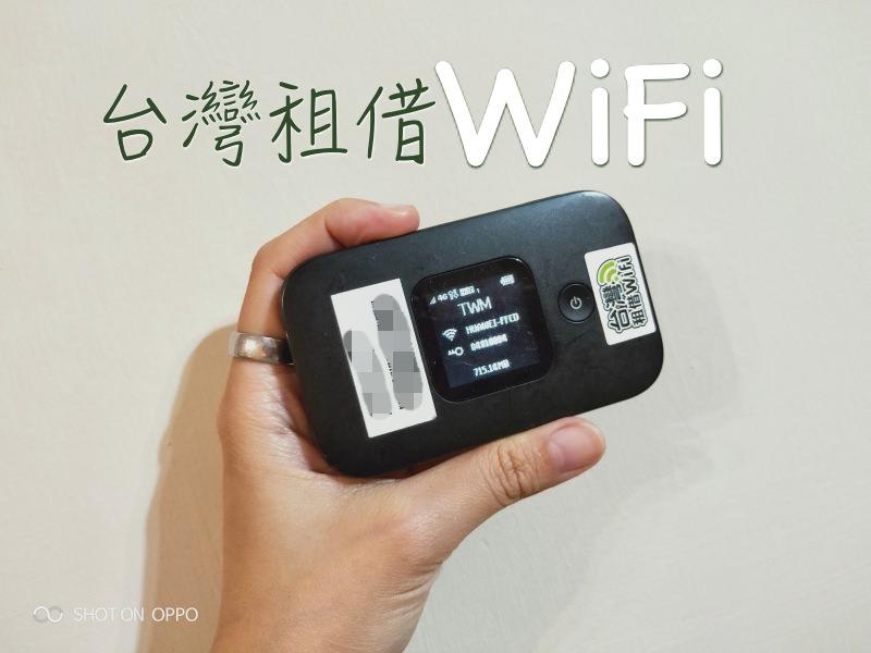 台灣租借WiFi 推薦:隨時分享不斷網|吃到飽方案任你選!
