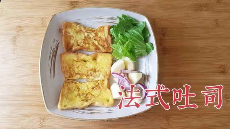 【早餐食譜】法式吐司|簡易版法式吐司。好喜歡沾滿蛋汁的吐司