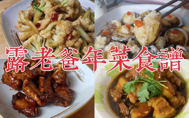 露老爸廚房|年菜食譜大全。紅燒魚、蒸鮑魚、紅燒排骨、燉雞湯
