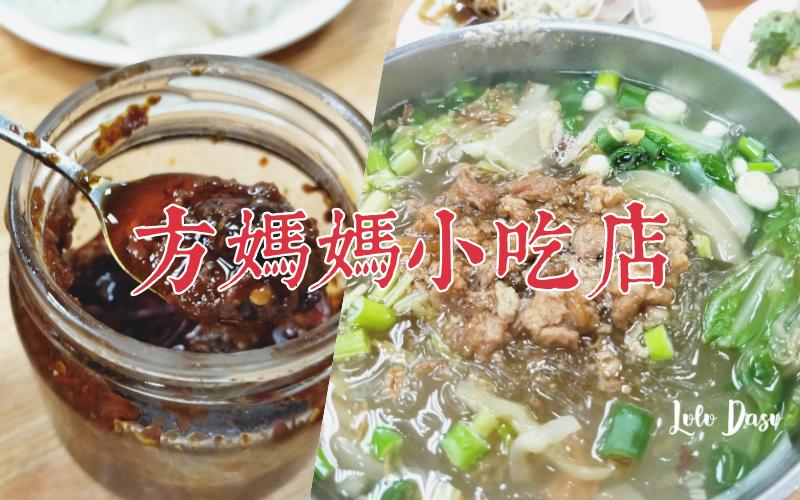 台北|士林士東市場。方媽媽小吃|我最愛的小吃面攤就是他們家啊!