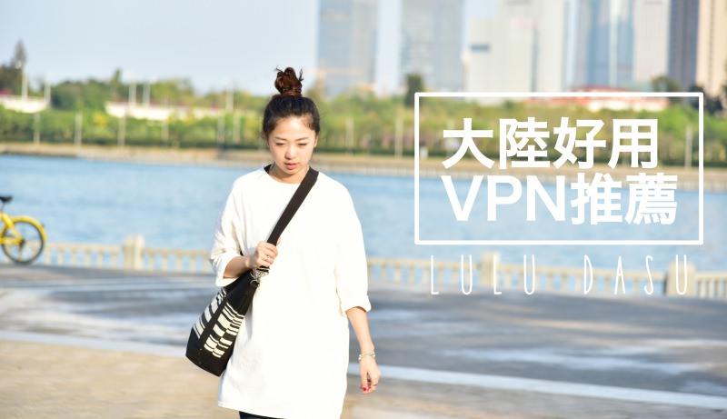 大陸生活|不可以沒有VPN。我們都用哪些VPN翻牆呢(持續更新)