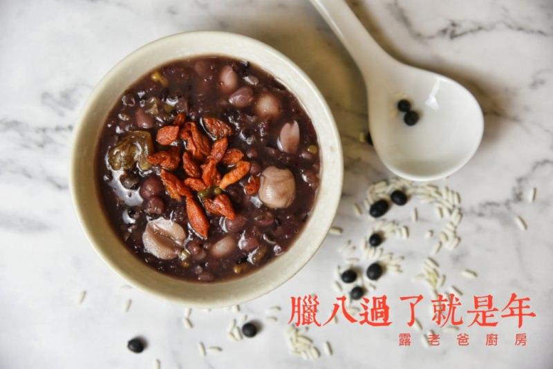 【電子鍋食譜】八寶粥|臘八粥。臘月初八要吃粥~美味健康的甜粥!
