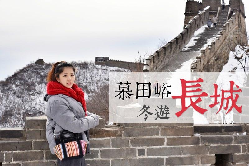 北京|慕田峪長城包車半日遊與走逛攻略・遇見夢幻雪白的長城